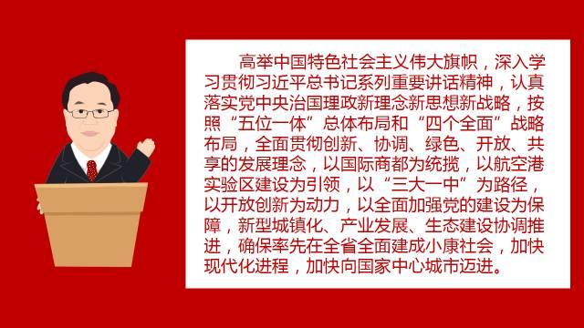 郑州市委工作会议4