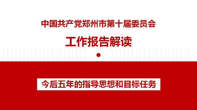 郑州市委工作会议3