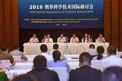 【要闻】2016刑事科学技术国际研讨会在我校举行