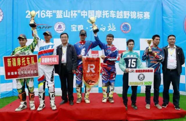 2016年鳌山杯中国摩托车越野锦标赛在太白县