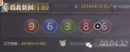 上海警方破获网络彩票诈骗案