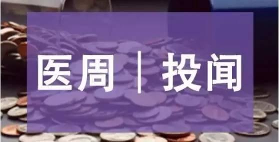 医周(~9.26)|艾尔建收购 Tobira 进军脂肪肝药物市场