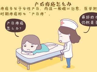 女性肛门痔疮初期囹�a_经常长痔疮怎么回事?