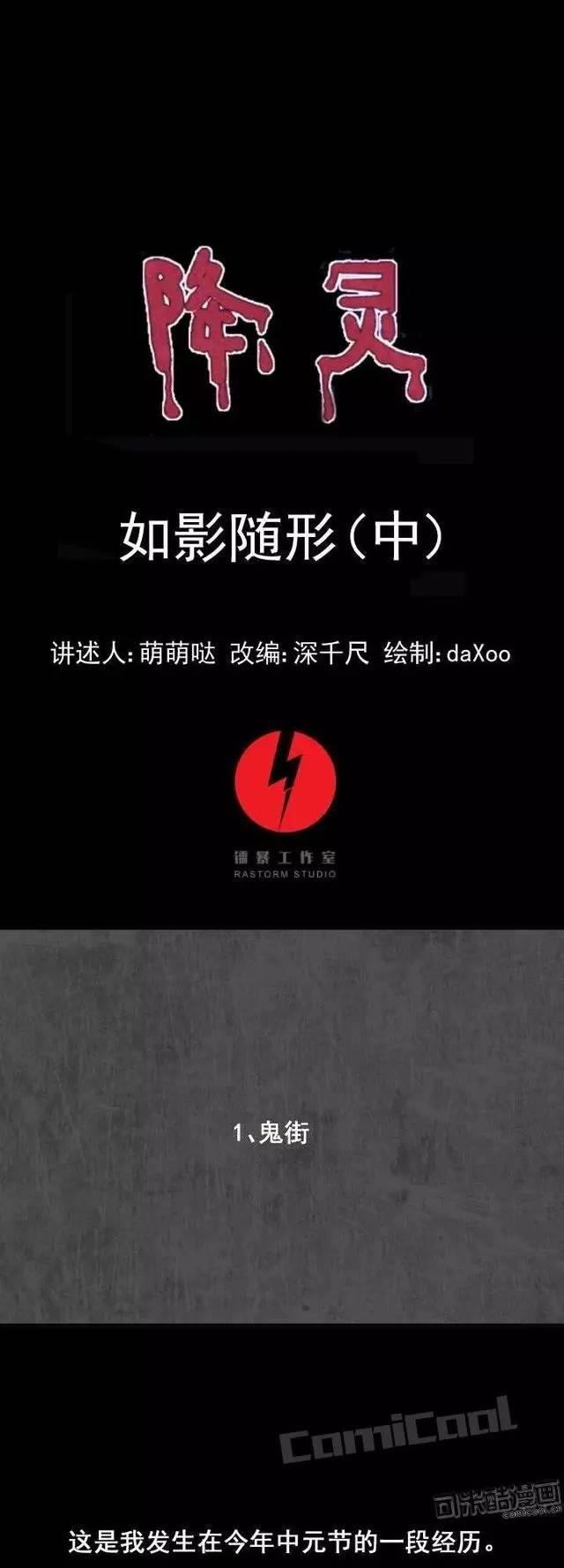 恐怖漫画《漫画鬼》-搜狐by影子再一次来图片