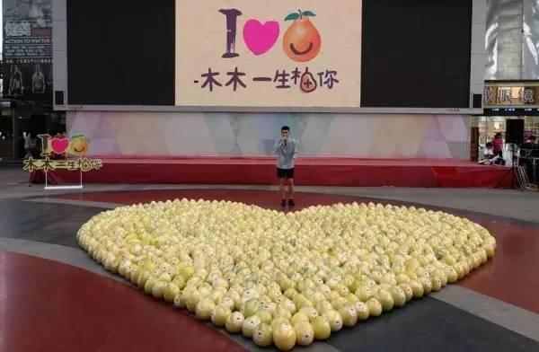 """用999个柚子表白?""""姿势""""错了!"""