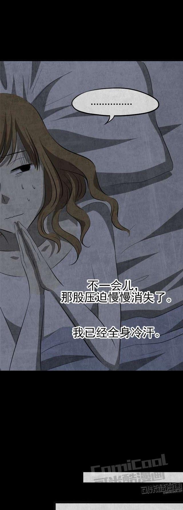 恐怖作文《漫画鬼》-搜狐怦然心动影子的漫画图片