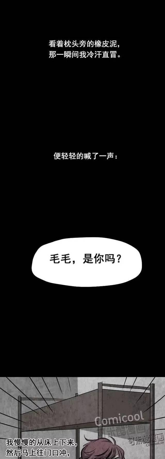 恐怖影子《漫画鬼》作文素材漫画图片