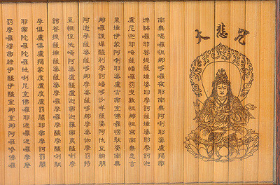 佛学传播,大悲咒全文图片