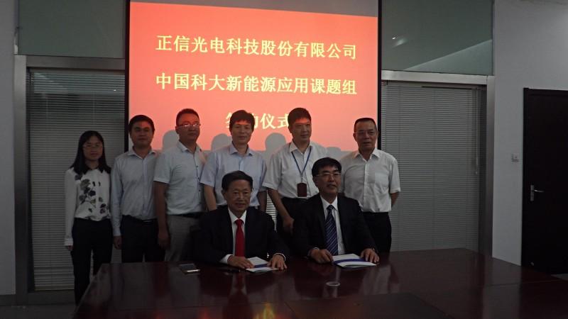 正信光电与中科大签署石墨烯应用技术战略合作