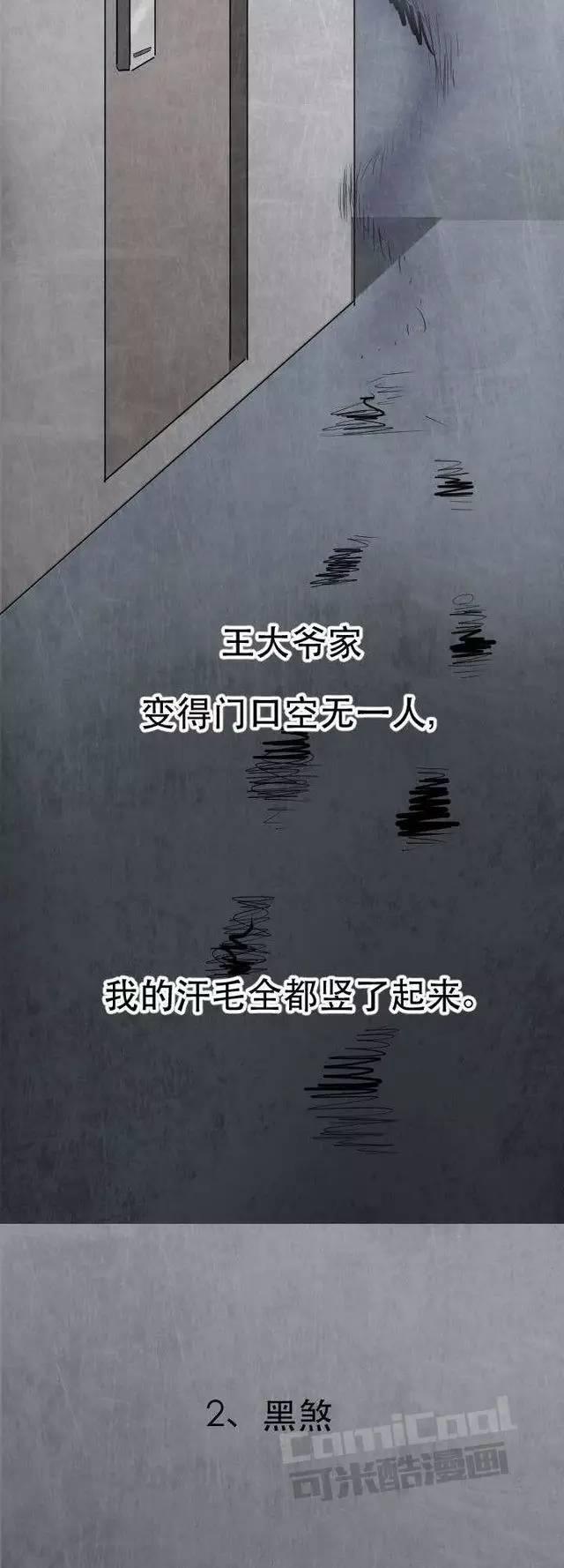 恐怖漫画《漫画鬼》-武神搜狐遮全集影子天图片
