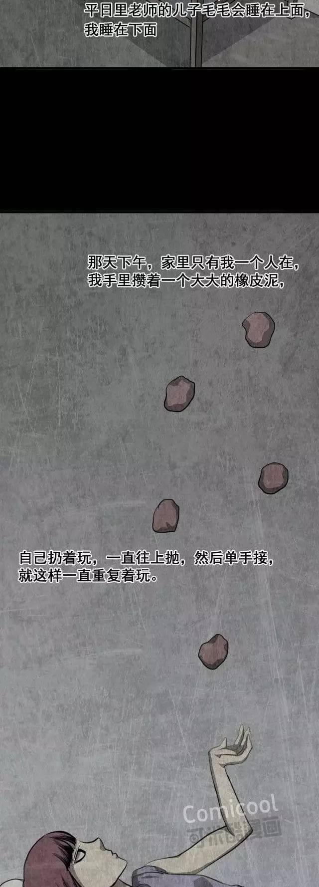 恐怖国王《影子鬼》-搜狐漫画大道漫画图片