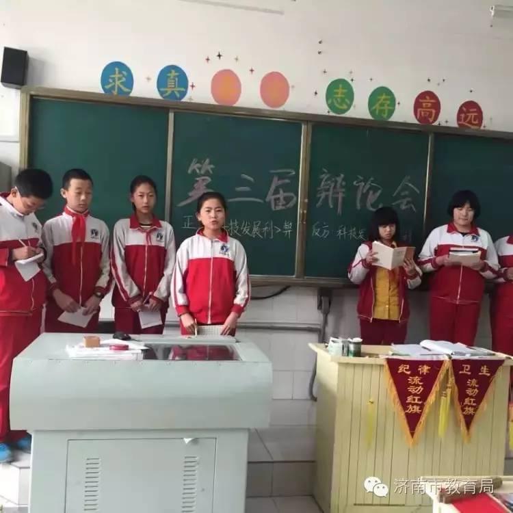 济南市各级各类学校组织开展 2016年国家网络安全宣传周 活动