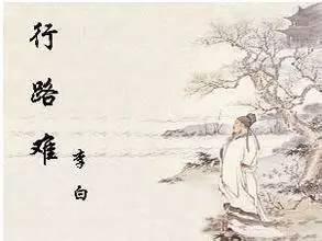 诗词鉴赏 李白 直挂云帆济沧海