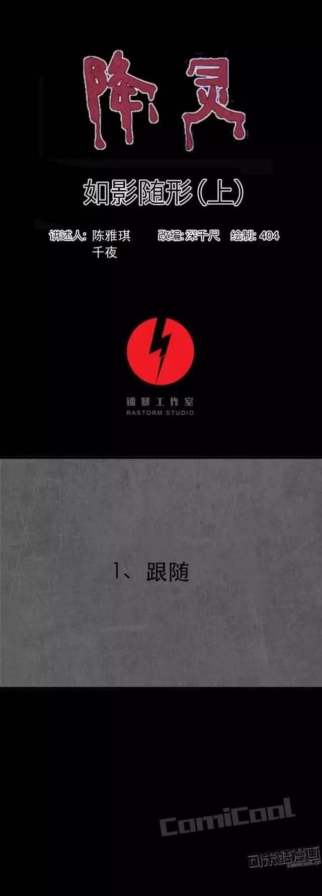 恐怖影子《图片鬼》-搜狐皇帝漫画漫画高清图片
