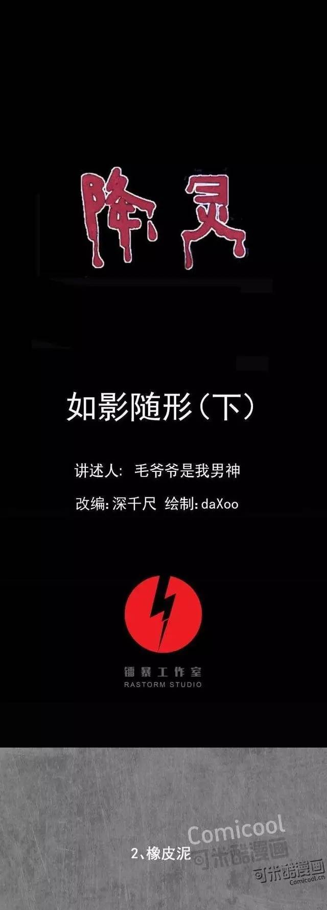 恐怖漫画《漫画鬼》-搜狐extrafate/影子图片