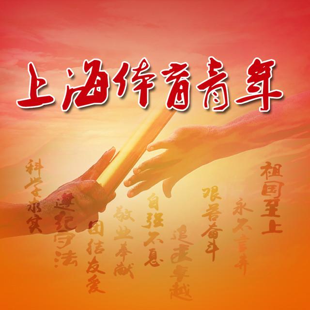 喜迎十九大共助中国梦