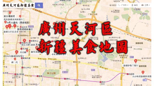 广州新疆餐馆美食地图——天河区