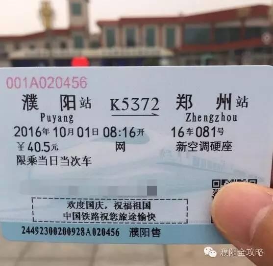 火车票买票官网_之前火车票下方\