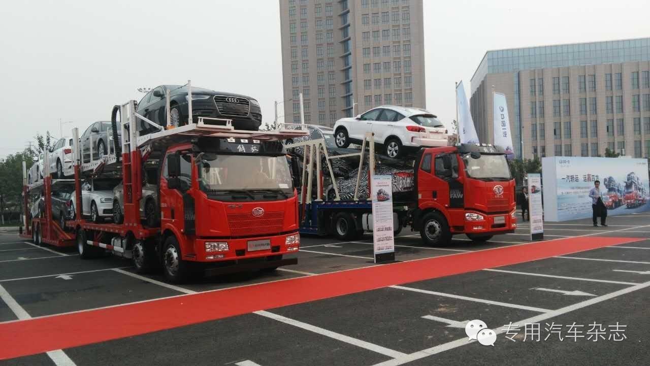 中国一汽车辆运输车新品展示会暨一汽解放与一汽物流公司1000辆新规图片
