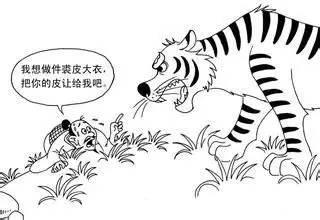 虎什么逃成语_成语故事图片