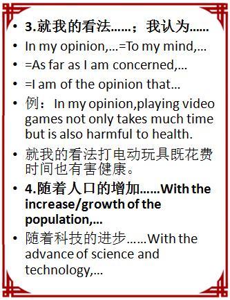 10分钟教就是写好初中英语孩子,初中简作文择校费郑州图片