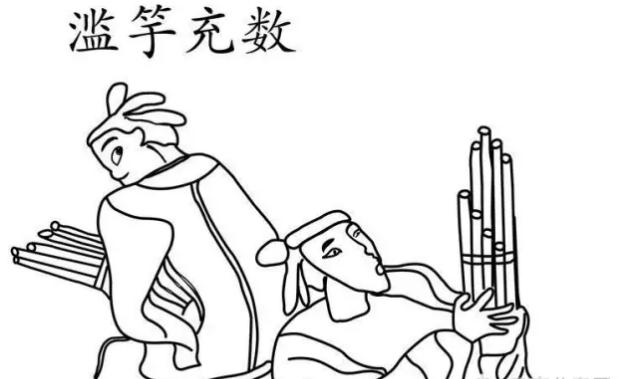 书丸子漫画之成语故事——滥竽充数图片