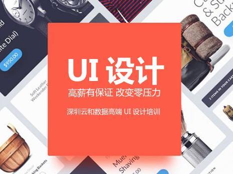 深圳云和数据给ui设计师的四个