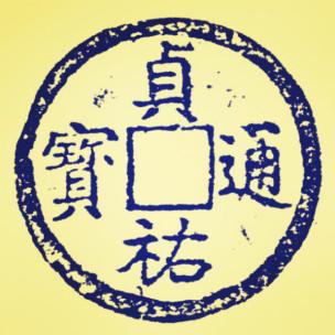 王震中 :夏商史研究的進展與思考(1978-2008)
