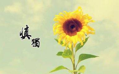 慎独,之于他人是坦荡;之于自己,则是心安。