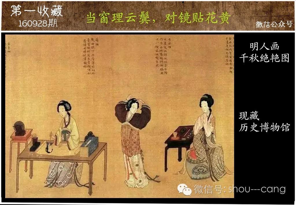 当窗理云鬓,对镜贴花黄:古代女子化妆奇史