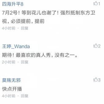 王迅爆极限3原班人,酒圣杜可风马,明年7月开播,网友表达不满