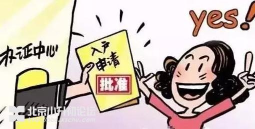 杭州购房条件