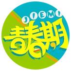 最小新生不滿15歲! 清華大學舉行2019級本科生開學典禮: 武亦姝、柯潔引關注