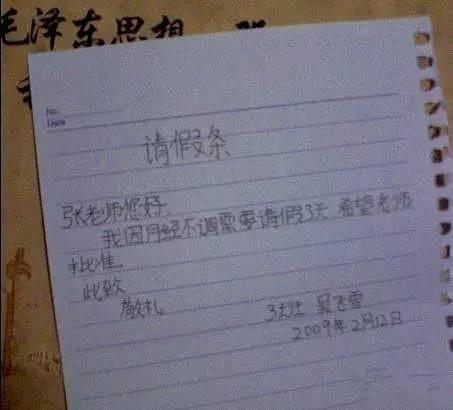请假单怎么写