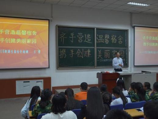 吕梁学院举行2016级新生宿舍长履职培训图片