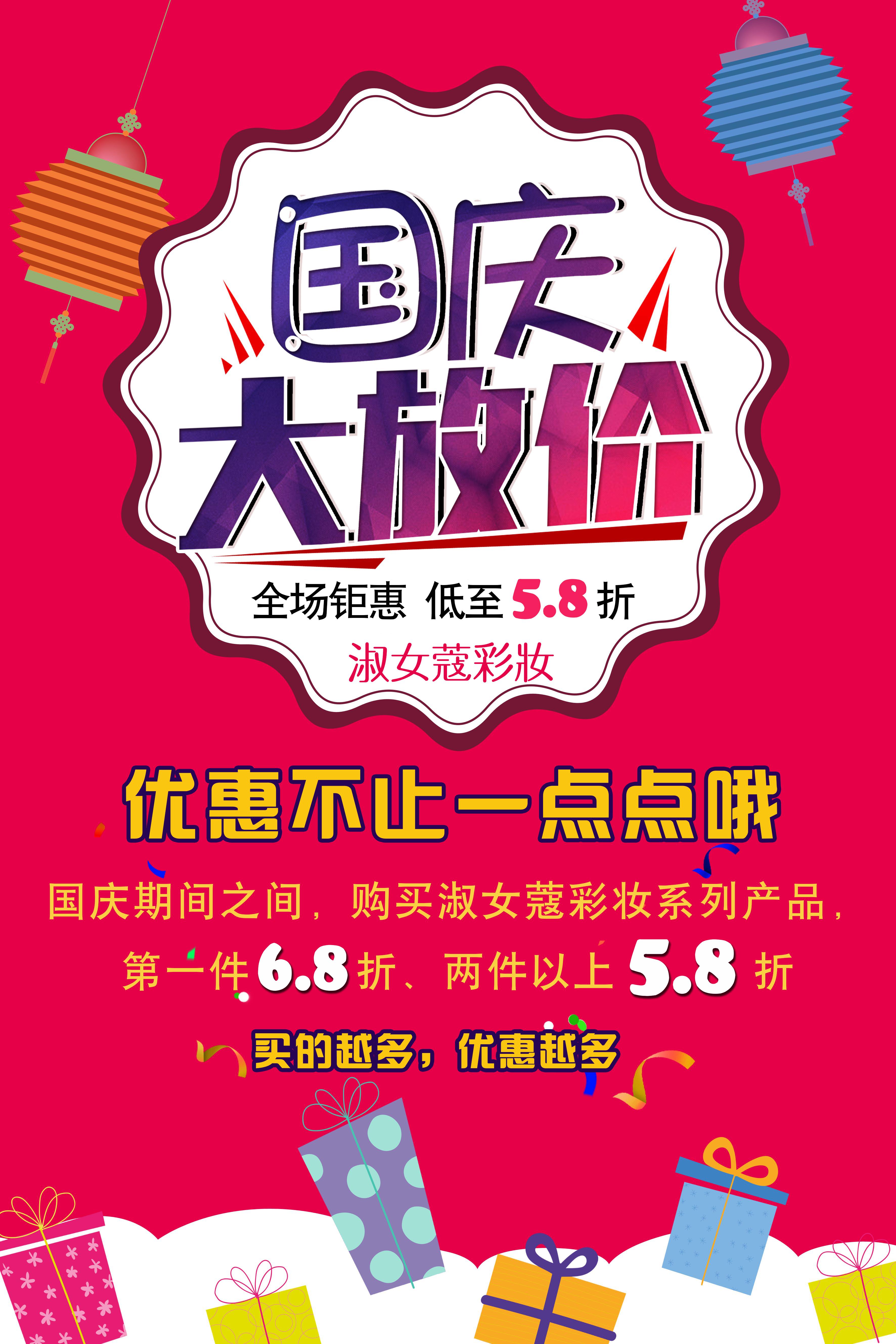 化妆品手绘海报 国庆假期