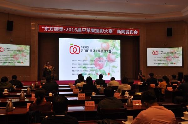 苹果新闻发布会2014_2016昌平苹果摄影大赛 新闻发布会 在京举办