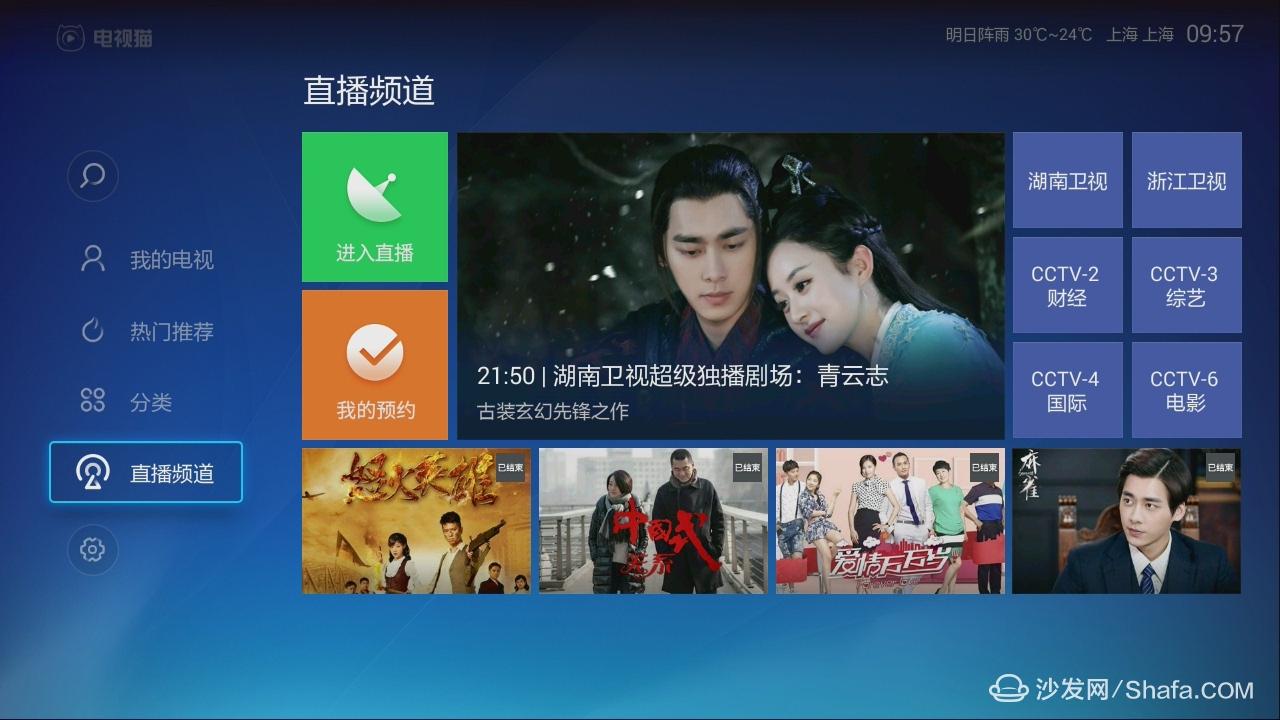 15号最新三款电视盒子 七彩电视V2.0破解版+新电影天堂.