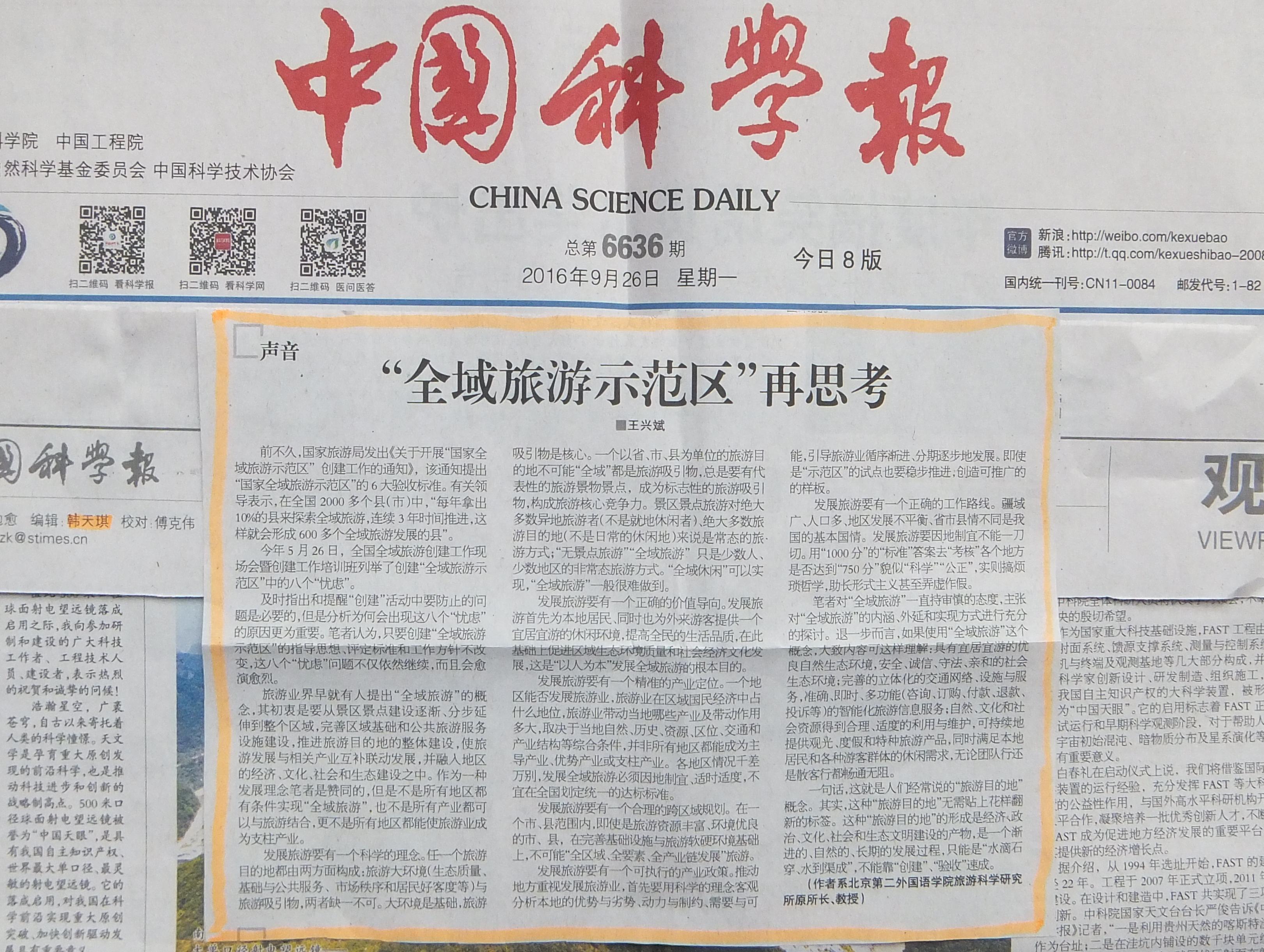 中国迷信报登载质疑全域旅游树模区的文章