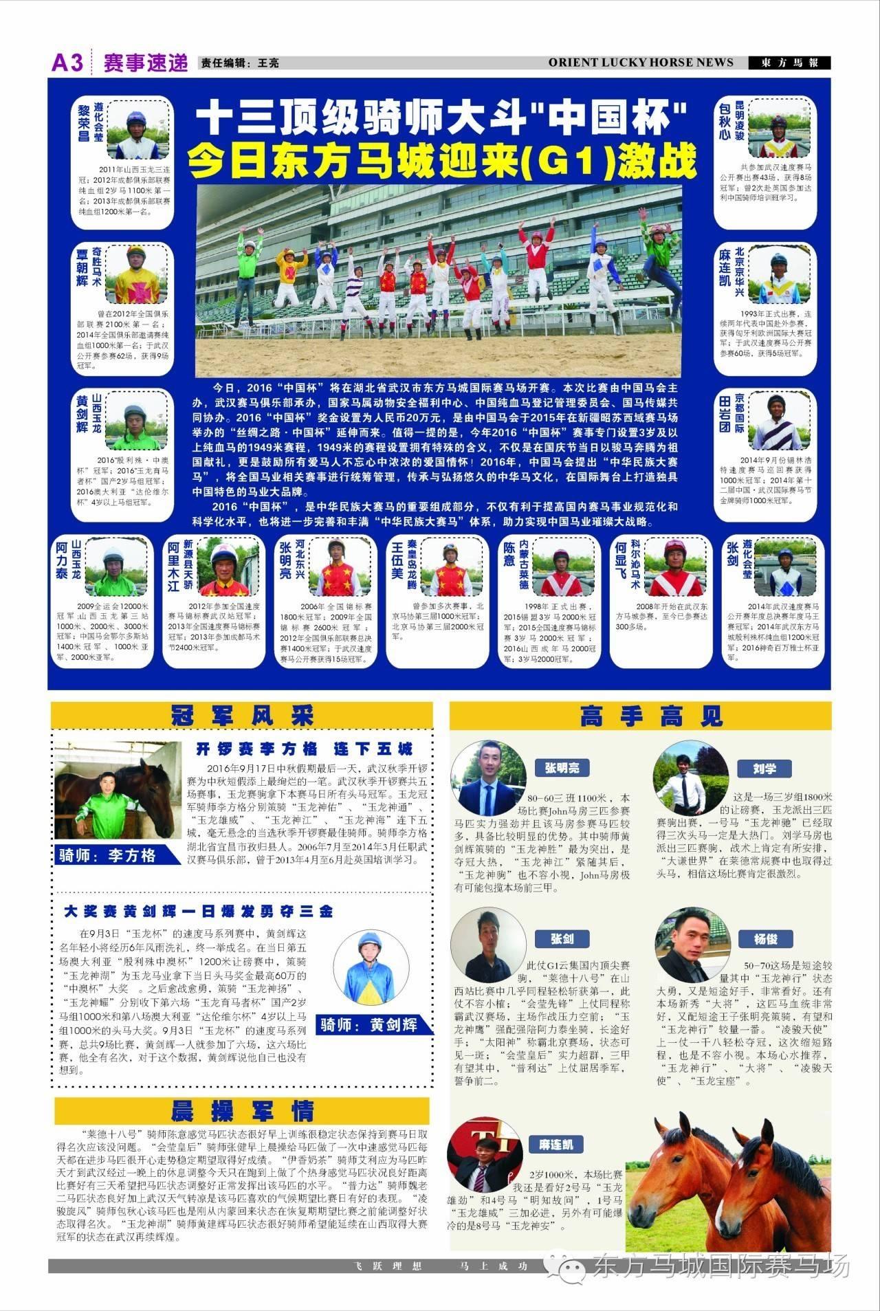 看 东方马报 第六十一期,东方马城迎来 G1 激战图片