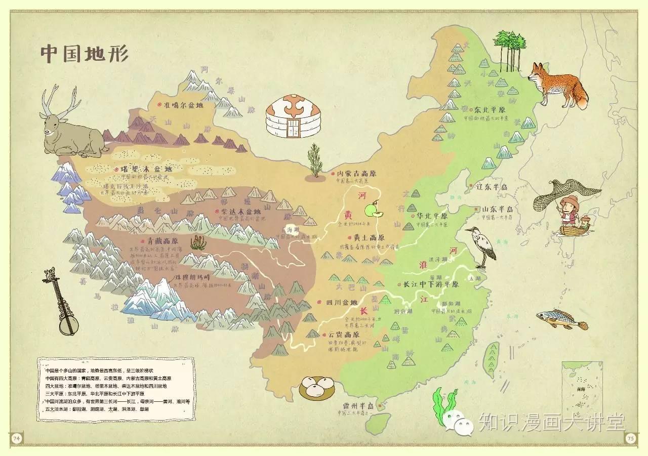你买书,我送书!《中国:手绘中国地理题图》国庆预售,限时送豪礼!