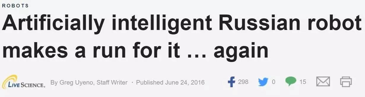 那个越狱失败的俄罗斯机器人又逃跑了这次它可能要被
