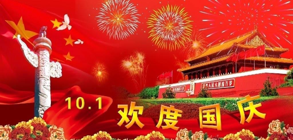 祝国庆节快乐              祝愿华夏中国梦, 国盛民强享太平.