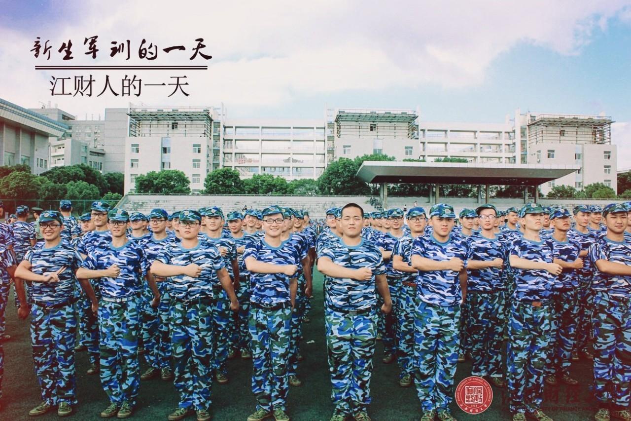 江财人的一天|军训的一天,还记得一起军训的人吗?