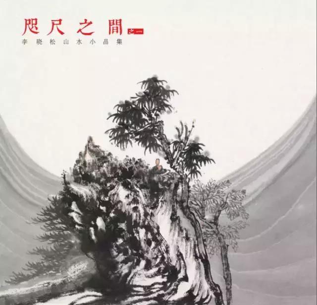 《咫尺之间》李晓松山水画小品集之一|全集四册