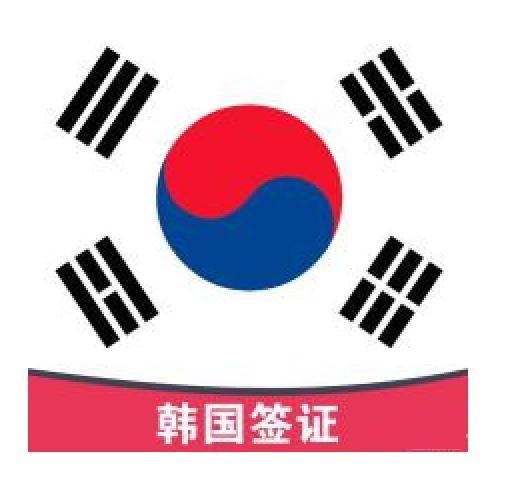 宜_韩国签证种类划分大全