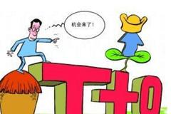 中国A股为何一直不实施T+0?残酷真相让人毛骨悚然