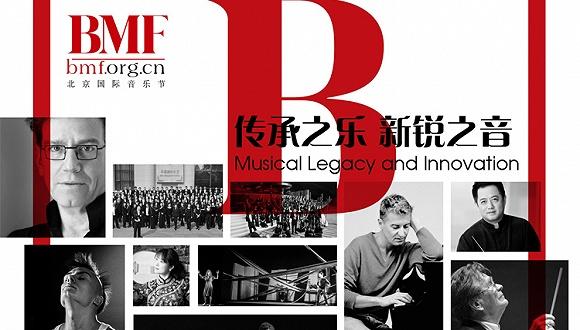 第19届北京国际音乐节周日开幕高清图片
