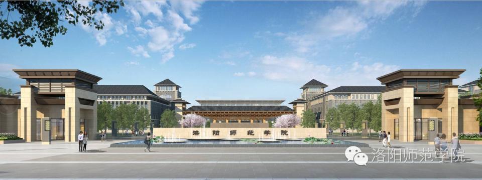 河南百年大学的变迁 洛阳师范学院的百年历史