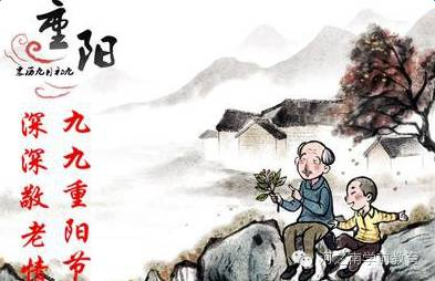 【教师篇】幼儿园重阳节活动方案